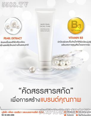泰国珍珠美白洗面奶WHITE PEARL FACIAL FOAM